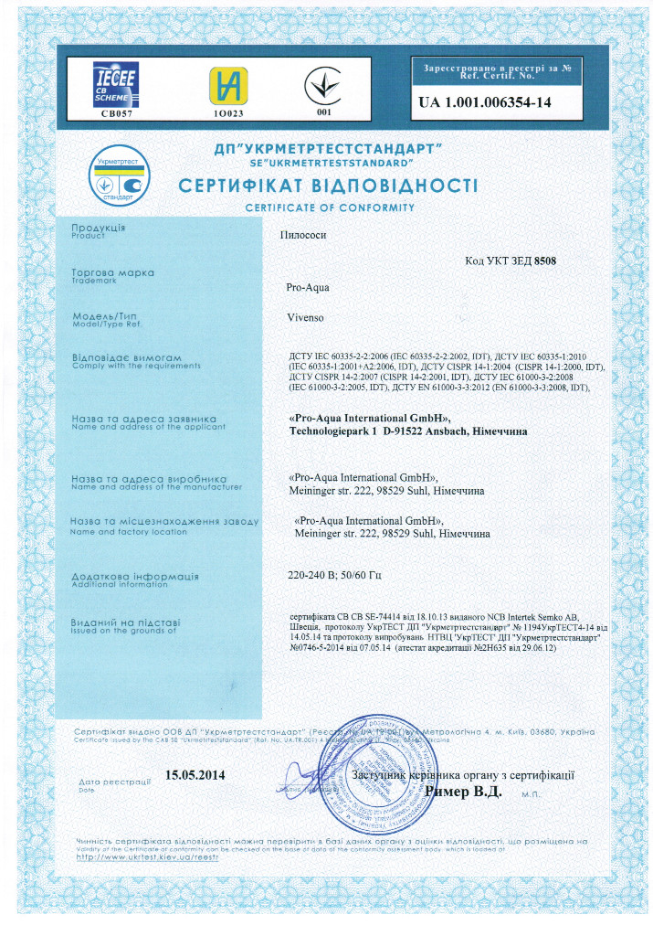 1-Вивенсо-Укрметртестстандарт-2014