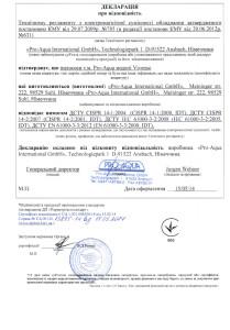 2 - Вивенсо ЕМС 2014-1