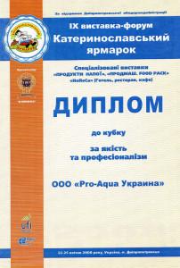 2008 Катеринославский ярморок