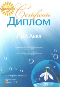 2010 CleanExpo