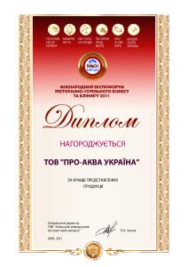 dIPLON_AKVA