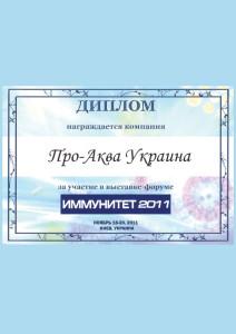 2011 Имунитет