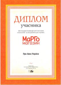 2011 Марго магазин