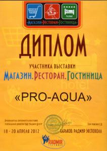 2012 Магазин, ресторан, гостинница-Харьков