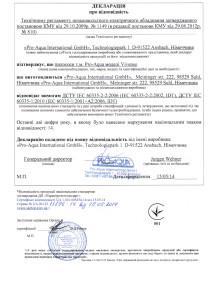 3 - Вивенсо ЕМС 2014-2